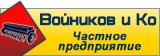 """Chastnoe predpriyatie """"Voynikov i Ko"""""""