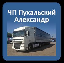 ChP Puhalskiy Aleksandr