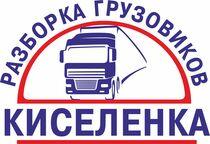 OOO TSV Razboka gruzovikov