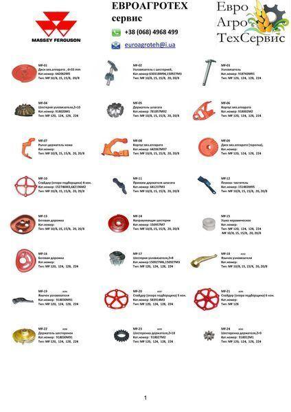 neuer MASSEY FERGUSON zapchasti Ersatzteile für MASSEY FERGUSON 10/8, 15/8, 20/8, 120, 124, 128, 224 Ballenpresse